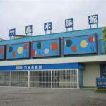 竹島水族館のアクセスや場所は?館長はイケメン?入館料や駐車場も!