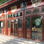スタバ中国での店舗数は?値段やメニューも調査してみた!