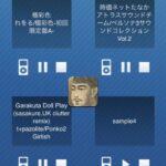 聖徳太子アプリは音楽同時再生アプリ!?その機能や効果は?