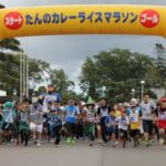 北見たんのカレーライスマラソン2017の日程はいつ?コースは?観覧や参加も!