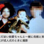 船戸優里(ふなとゆり)容疑者の両親や家族は?前夫の情報も調査!