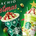 ピスタチオクリスマスツリーフラペチーノのカスタムや味は?感想や評判も!