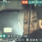 長谷川薫容疑者の経歴やプロフィールは?妻や子供もチェック!