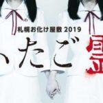 札幌ノルベサお化け屋敷2019の感想や評判は?!チケットやいつまでかも!