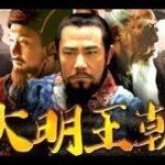 大明王朝(中国ドラマ)のあらすじやネタバレは?相関図やキャストも!