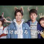 駆け抜けろ1996(中国ドラマ)のあらすじやキャストは?最終回ネタバレも!